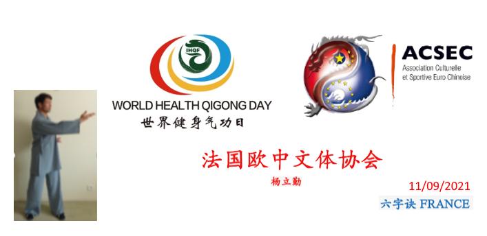5ème journée mondiale du Qi gong santé